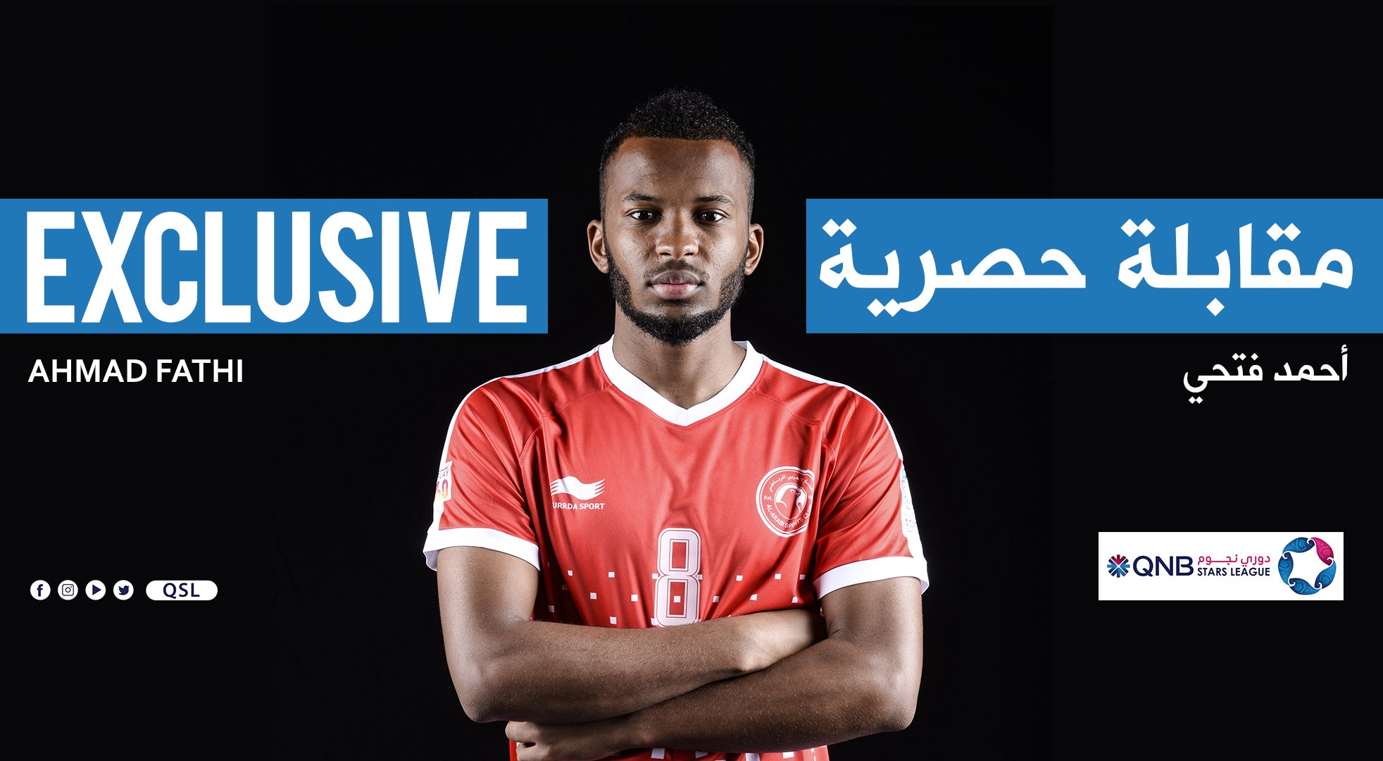 Al Arabi midfielder Ahmed Fathi in an Exclusive Interview with QSL Online