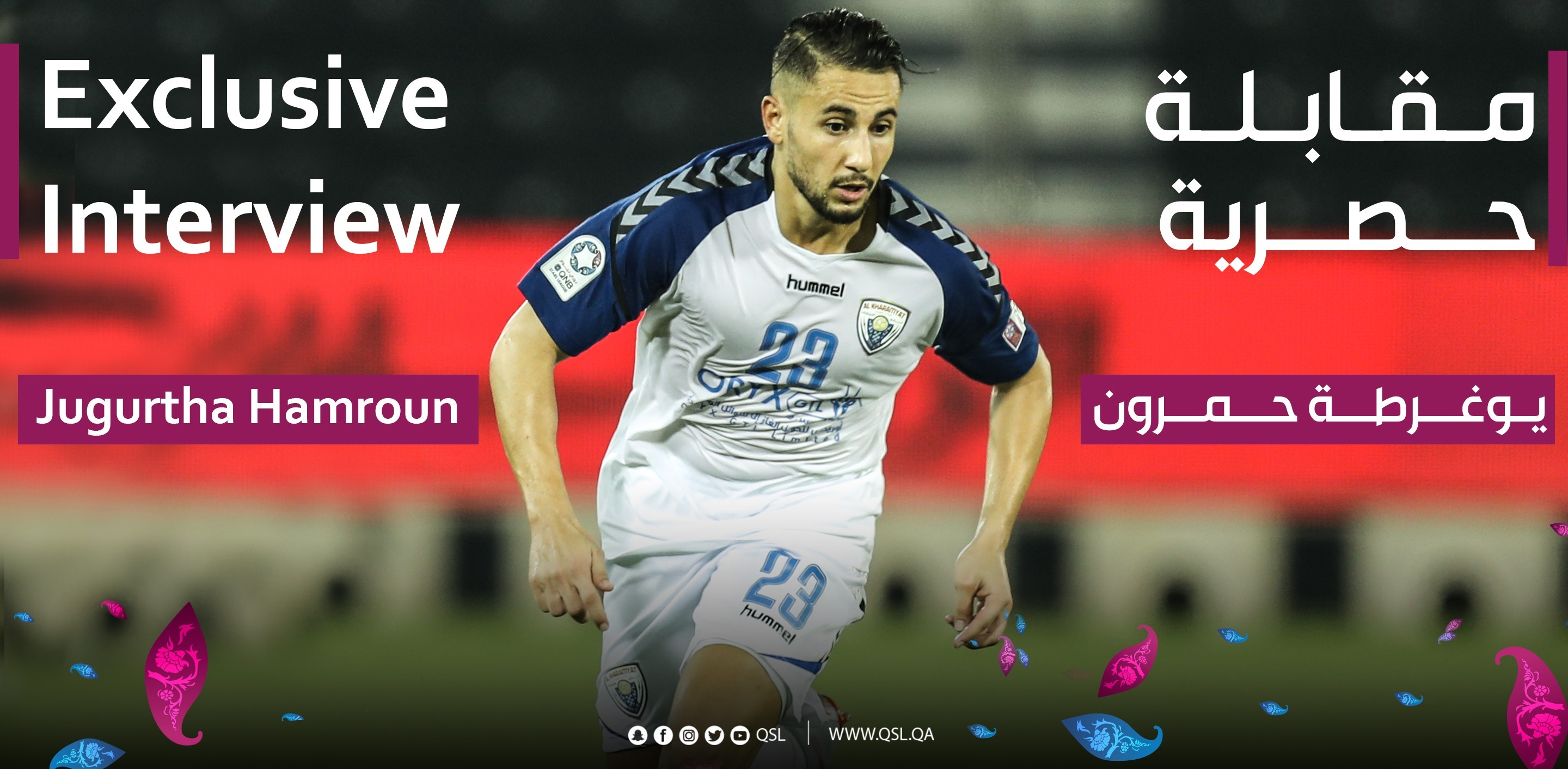 Al Kharatiyat attacking midfielder Jugurtha Hamroun in an Exclusive Interview with QSL Online.