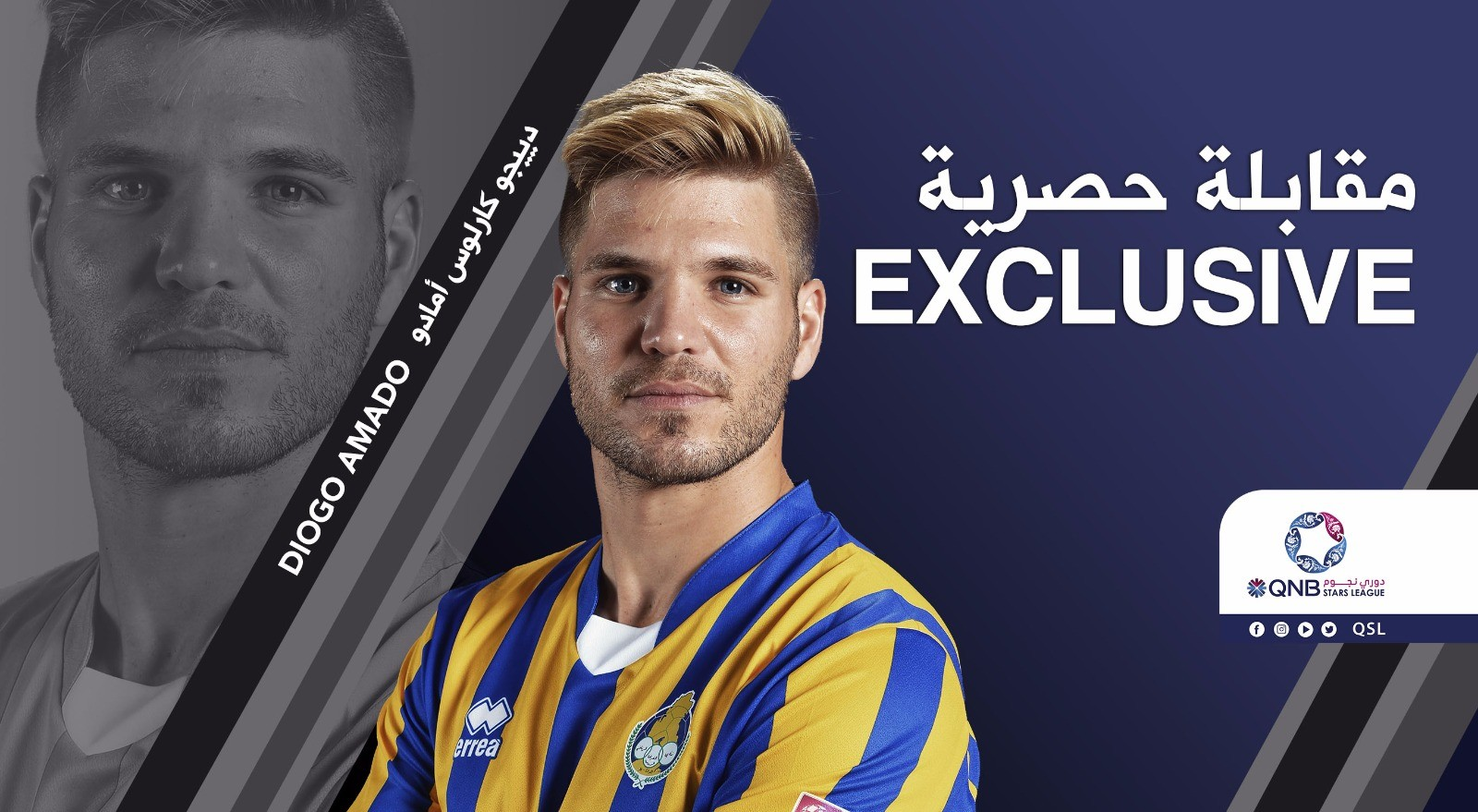 Al Gharafa midfielder Diogo Amado in an Exclusive Interview with QSL Online.