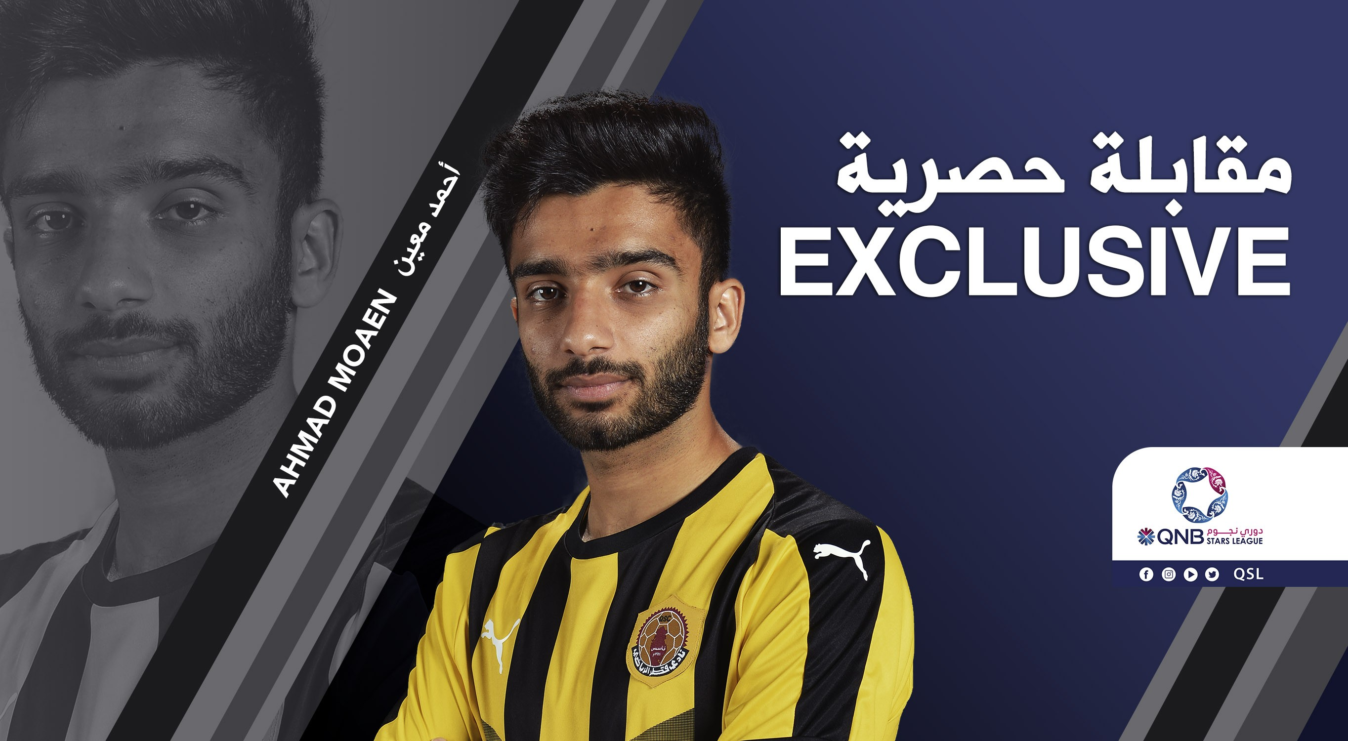 Qatar SC midfielder Ahmed Moein in an exclusive interview with QSL Online.