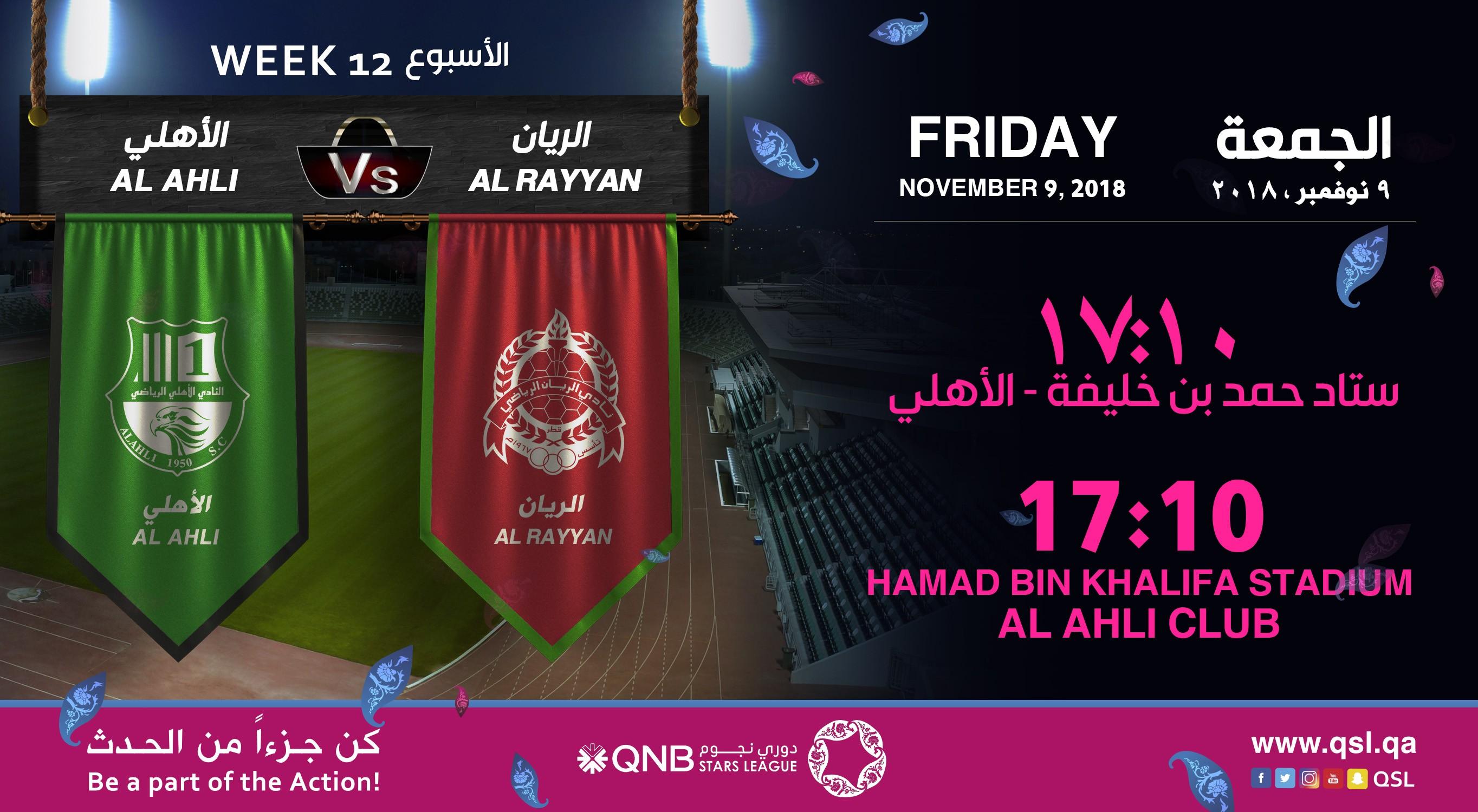 QNB Stars League Week 12 — Al Ahli vs Al Rayyan