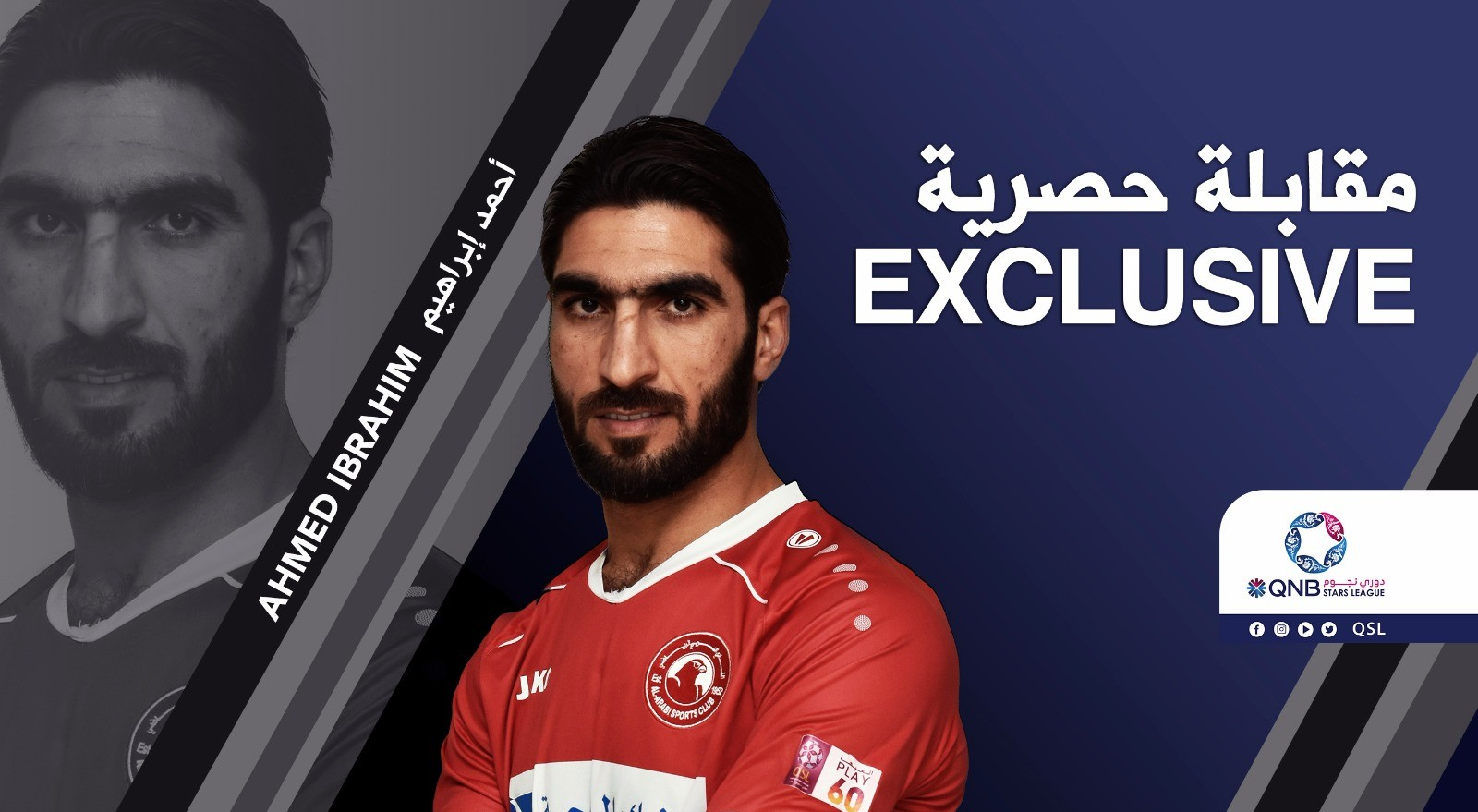 Al Arabi defender Ahmed Ibrahim in an Exclusive Interview with QSL Online