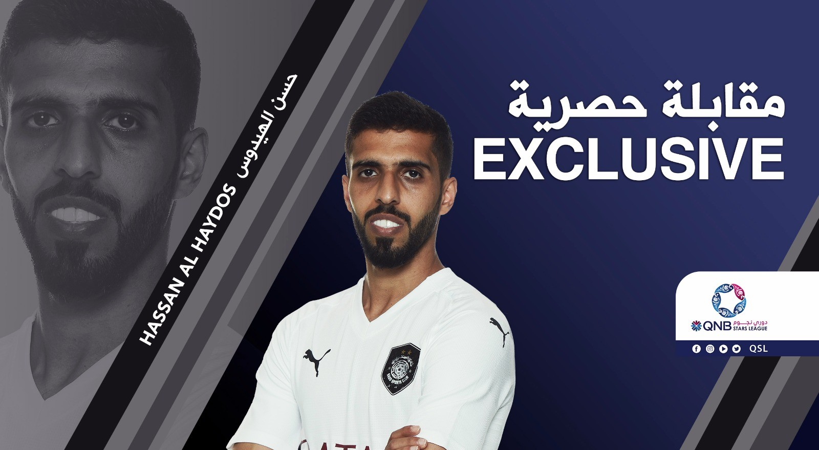 Al Sadd striker and Qatar national team captain Hassan Al Haydous in an Exclusive Interview with QSL Online ahead of the Qatar Clasico against Al Rayyan
