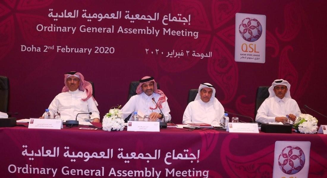 Qatar Stars League Ordinary General Assembly meeting