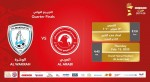 Ooredoo Cup quarterfinal – Al Wakrah vs Al Arabi