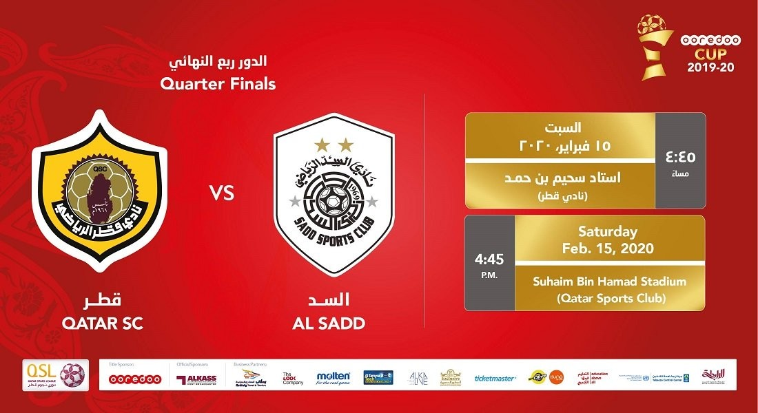 Ooredoo Cup quarterfinal – Qatar SC vs Al Sadd