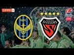 LIVE: K League Football | Incheon United vs Pohang Steelers
