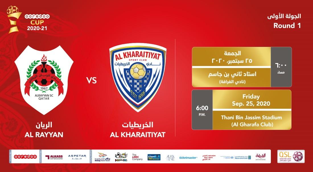 Ooredoo Cup Round 1 – Al Rayyan vs Al Kharaitiyat